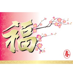 chinese new year design vector image