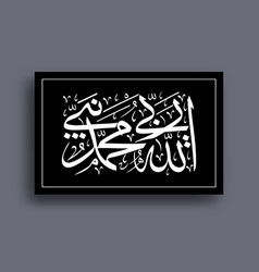 Allah is my lord muhammad my prophet vector
