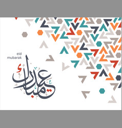 geometric card with islamic lettering eid vector image