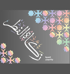 arabic calligraphy means feast charity vector image