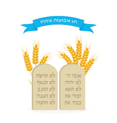 Holiday of shavuot tablets of stone vector