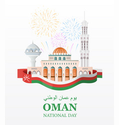 oman national day vector image