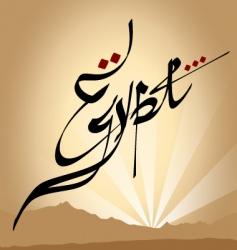 Egypt script vector image vector image