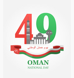 Oman national day vector