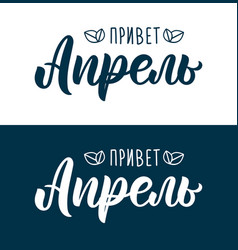 Hello april russian trendy hand lettering quote vector