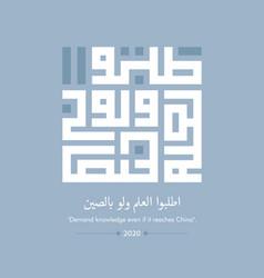 Elegant calligraphy kufi style vector