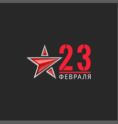 23 february logo with red star 3d for poster vector image