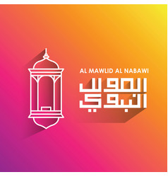 Mawlid or prophet muhammad vector