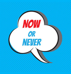 now or never motivational and inspirational quote vector image