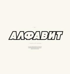 Alphabet cyrillic style - russian font vector