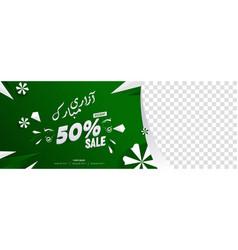jashn-e-azadi muabrak sale banner paskitani vector image