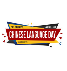 chinese language day banner design vector image