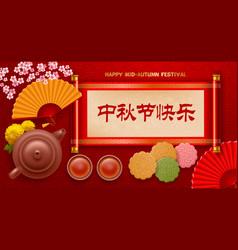 mid autumn festival congratulation background vector image