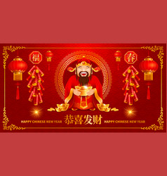 Chinese new year greeting card with chinese god vector