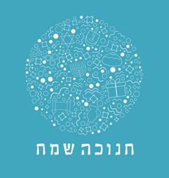 Hanukkah holiday flat design white thin line vector