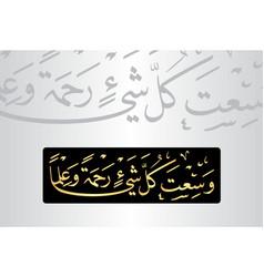 Al-ghafir 40 verse 7 of the noble quran vector