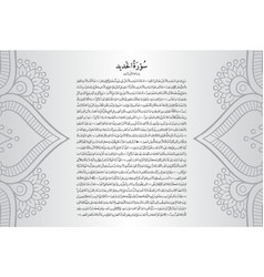 Al-hadid 57 verses 1 to 29 of the noble quran vector