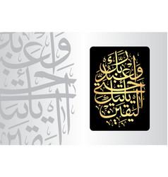Al-hijr 15 verse 99 of the noble quran vector