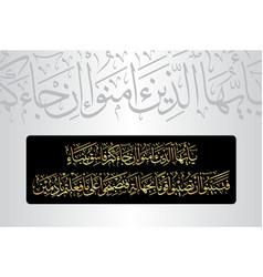 Al-hujurat 49 verse 6 of the noble quran vector