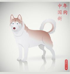 Dog as a chinese horoscope symbol for 2018 new vector