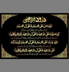 Durud e ibrahimi allah humma salle with urdu vector