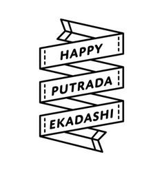happy putrada ekadashi day greeting emblem vector image