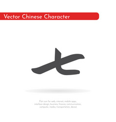 chinese character seven vector image