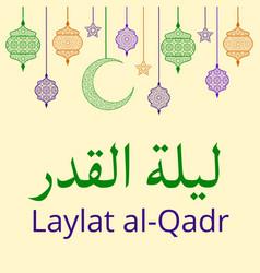 Laylat al-qadr vector