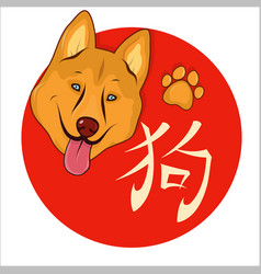 Yellow dog as animal symbol of chinese new year vector
