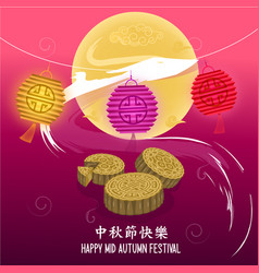Mooncake for mid autumn festival vector