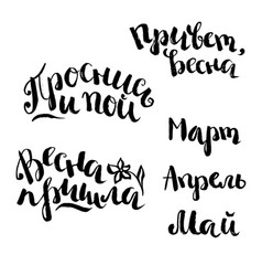 set of spring russian lettering vector image