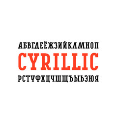 cyrillic slab serif font in newspaper style vector image