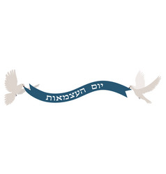 Israel independence banner vector