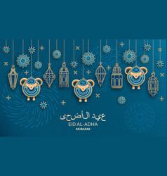 Eid al adha background islamic arabic lanterns vector