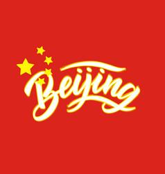 beijing lettering on natinal china flag city logo vector image