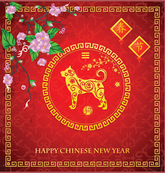Chinese new year of the yellow dog 2018 greeting vector
