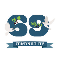 Yom haatzmaut 69th israel independence day vector