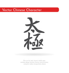 Chinese character tai chi vector
