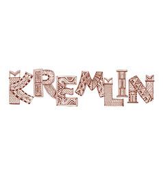 unique kremlin lettering vector image