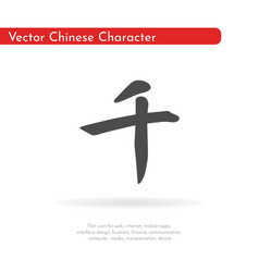 Chinese character thousand vector