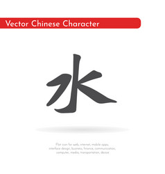 Chinese character water vector