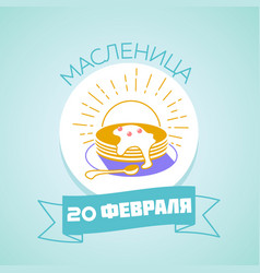 february maslenitsa n russian vector image