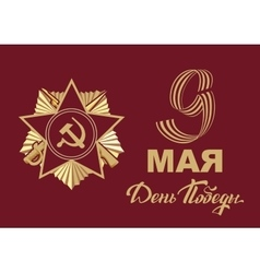 9 May Victory Day Russia Victory Day vector image