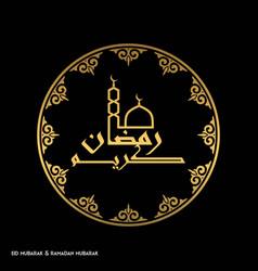 ramadan mubarak creative typography in an islamic vector image