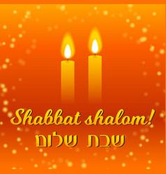 Shabbat shalom candles greeting card lettering vector