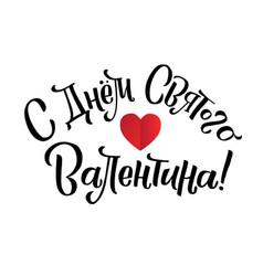 Happy valentines day russian lettering background vector