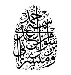Arabic calligraphy image vector