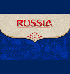 Russia world cup blue background vector