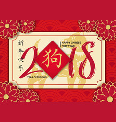 a poster with a new year in chinese a hieroglyph vector image