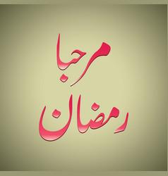 Arabic islamic calligraphy of text marhaba vector